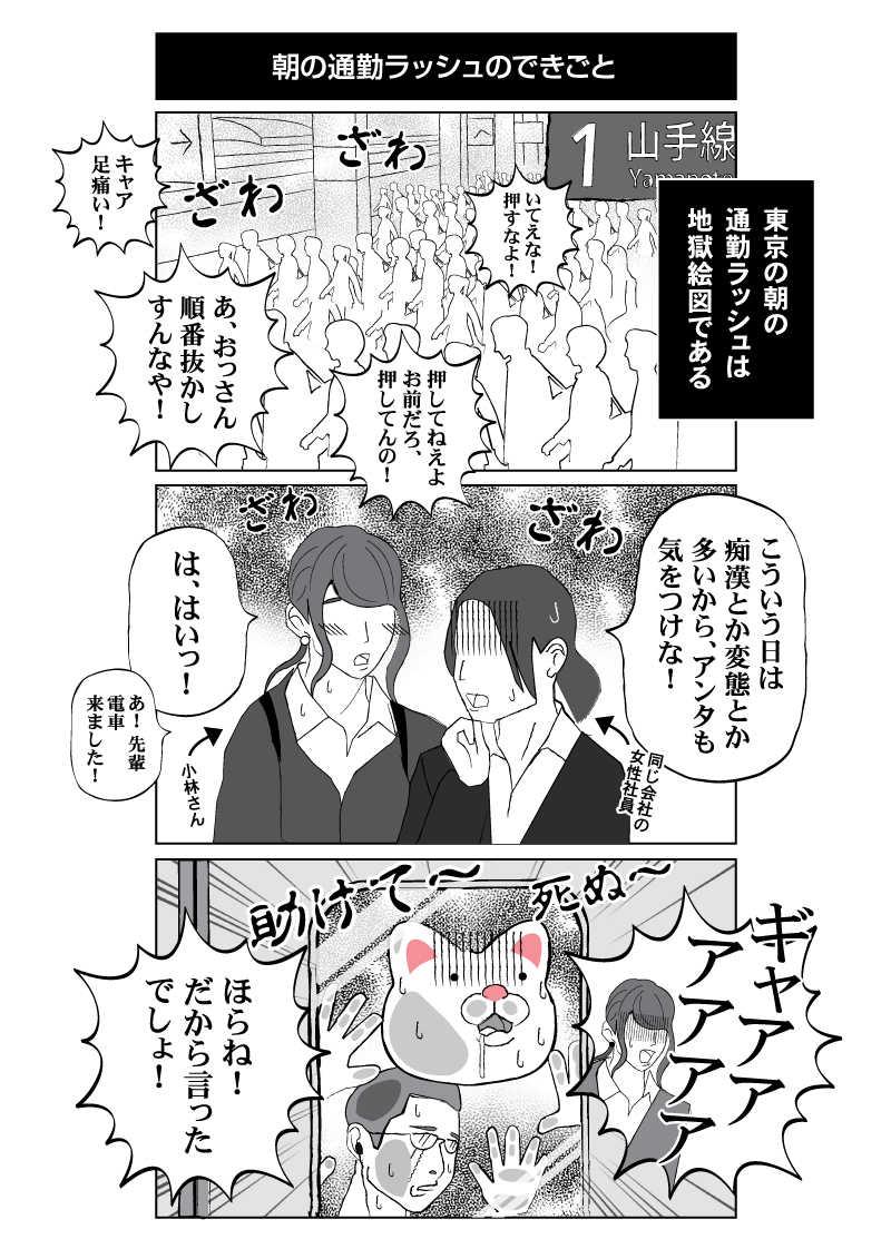 会社員 玖島川の日常 22