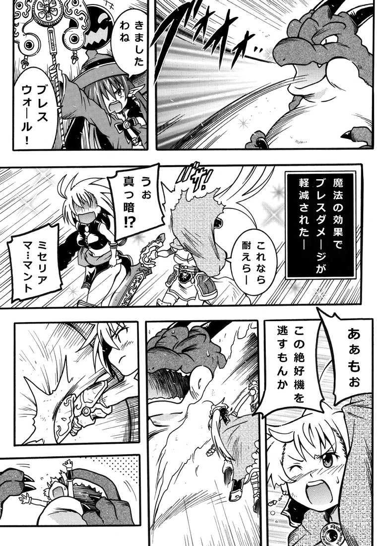 #81「竜退治」