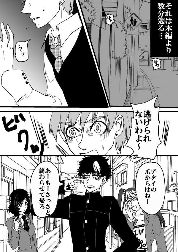 第32話吉田自転車ひき逃げ事件