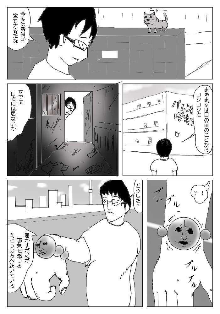 8唱~山の中廃病院~