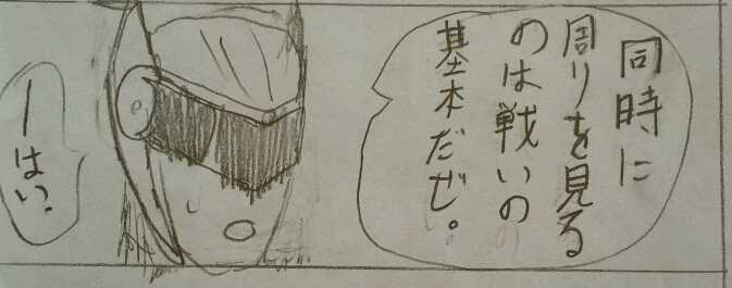 派遣戦士~第4話~3