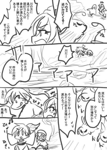 91話・らくがき漫画