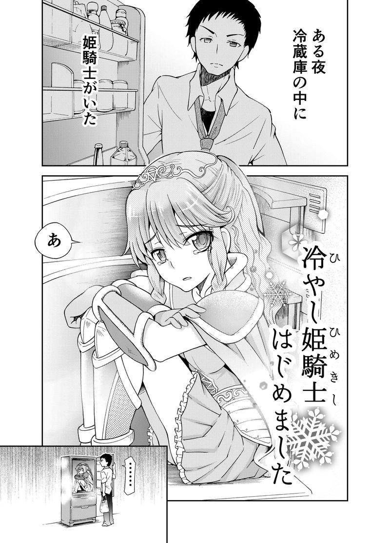 冷やし姫騎士はじめました