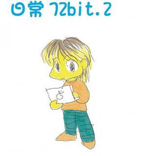 日常72bit.2