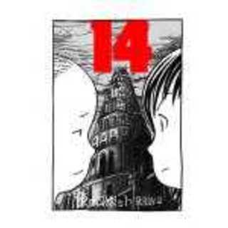 十四話目「塔にて」