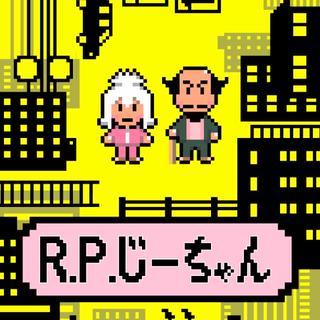 R.P.じいちゃん