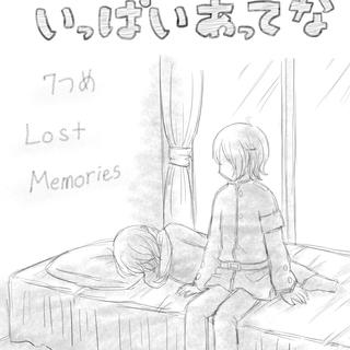 7つめ「ロストメモリィズ」