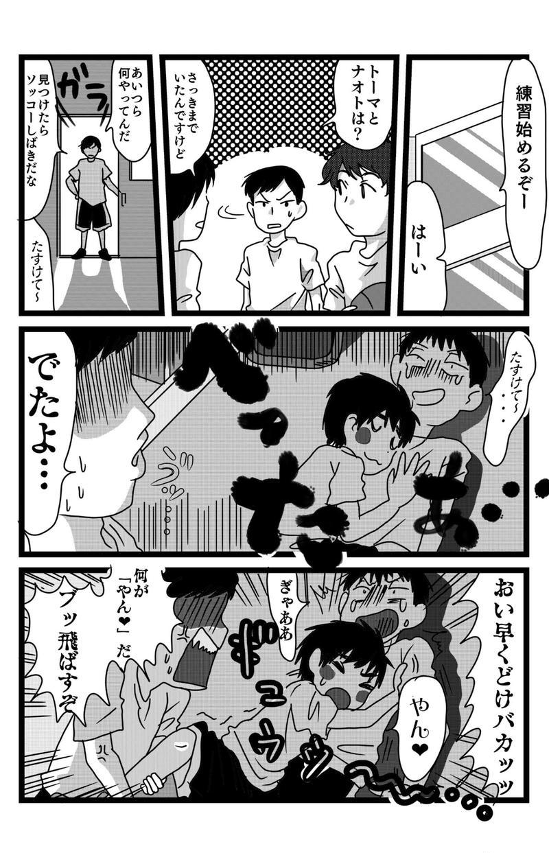 #4 We love ナオピー