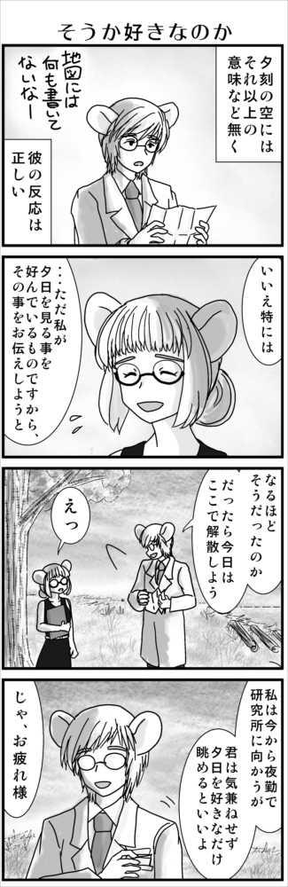 その3(ネズミ族・デート②)
