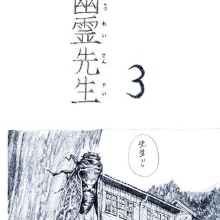 幽霊先生(3)