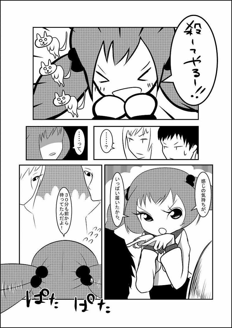 4『きのらちゃん、みなごろす!』
