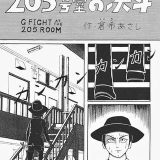 205号室の決斗