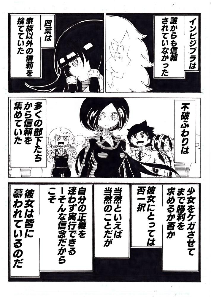 鬼ごっこ編14