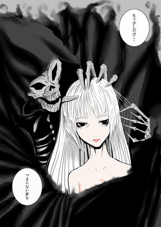「箱庭の夢」 MAGMA