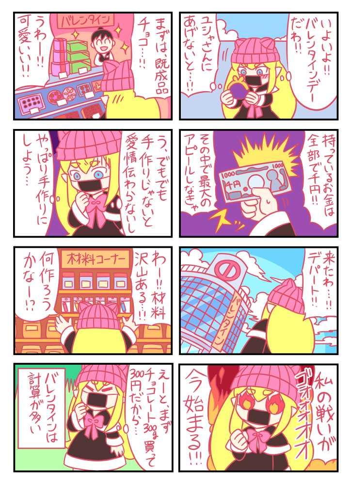 城勤めとフリードラゴン17~20