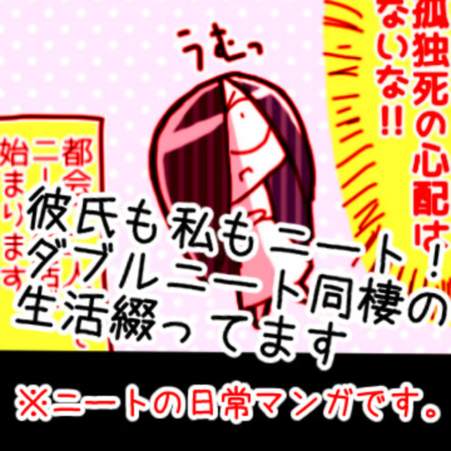 【実話】ニート貞美の日常
