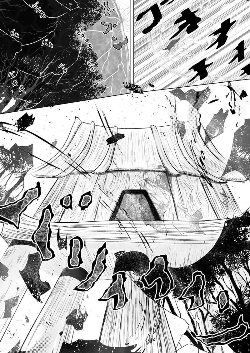 幽鬼人間観察記 第2話「カッパ退治へレッツラゴー」