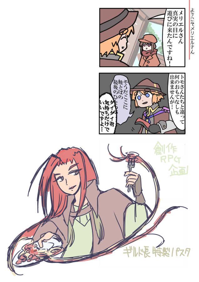 ダイダイ落書き漫画(王宮入りまで+D地区イベント)