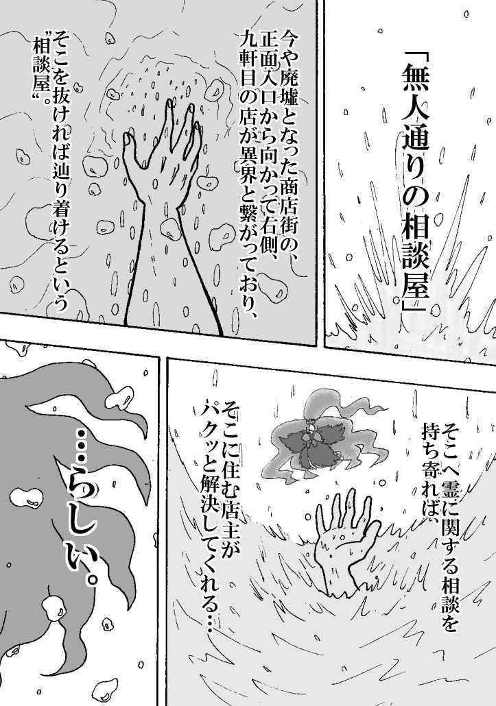 第二話 プールの怪(上)
