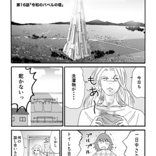 令和のバベルの塔