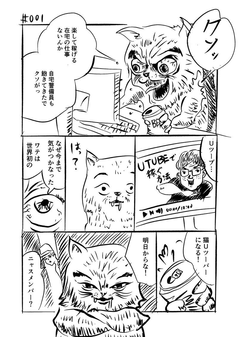 #001 アル中猫の日常と非日常の狭間で