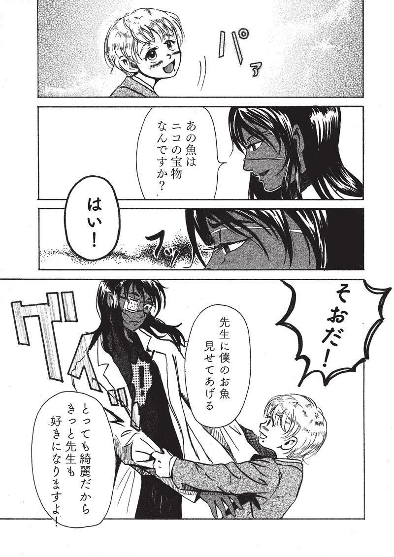 ニコとアンラ先生 後編