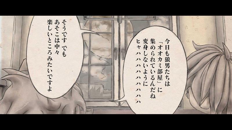 第2章 狼男の虐殺 第1節 イングラム警部補登場 3