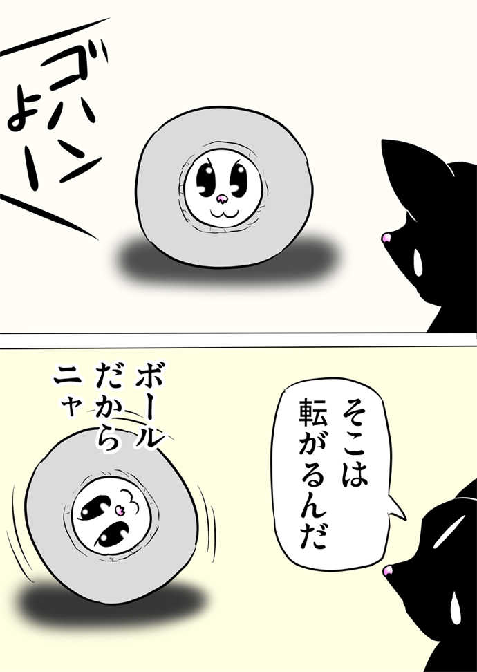 ミーのおもちゃ箱199話