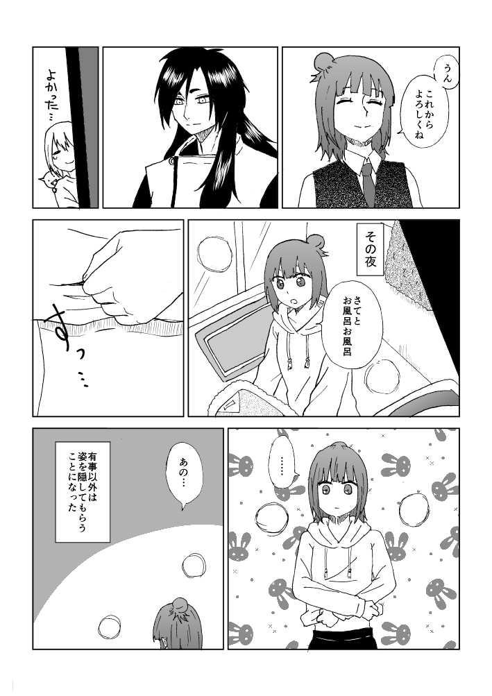 小噺十二(後編)