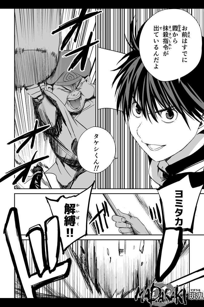 #10 タケシ召喚(2)