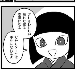 宿なしのざしきわらし/江藤ポン