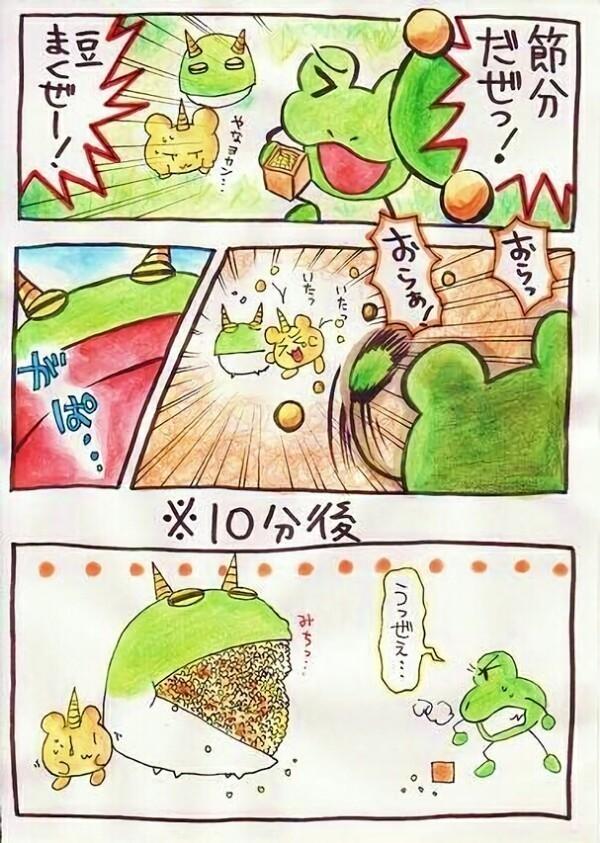 【迷走激古時代】かえるギャグ