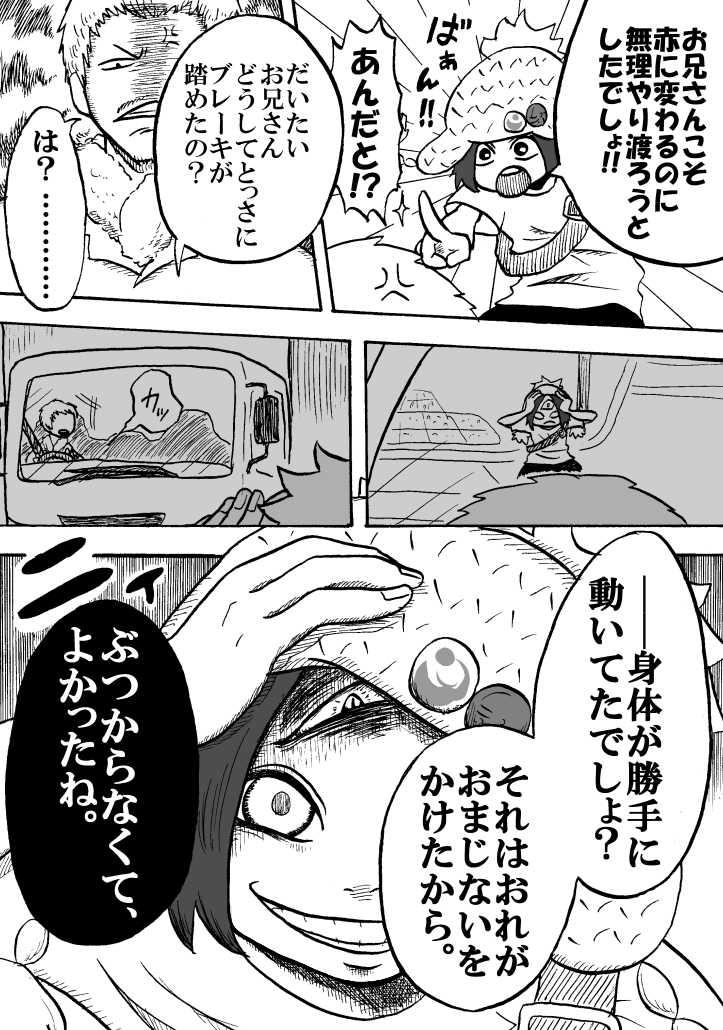 第十四話 偽りの感情(上)