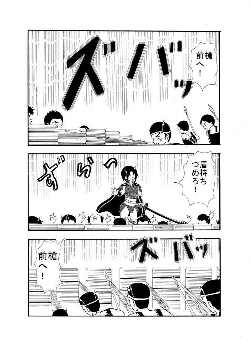 若武者・6