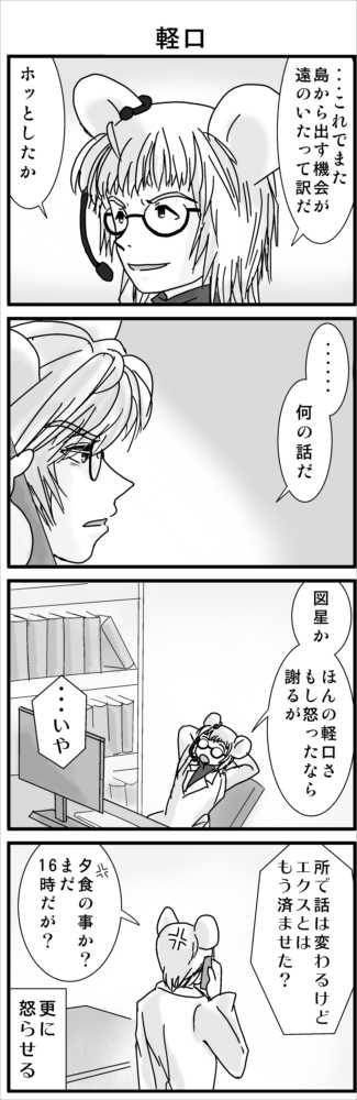 その3(ネズミ族・新生活④)