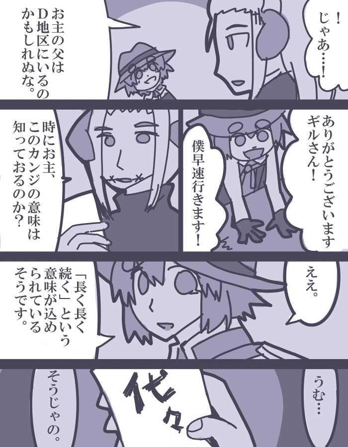 ダイダイ落書き漫画(父親との決着まで)