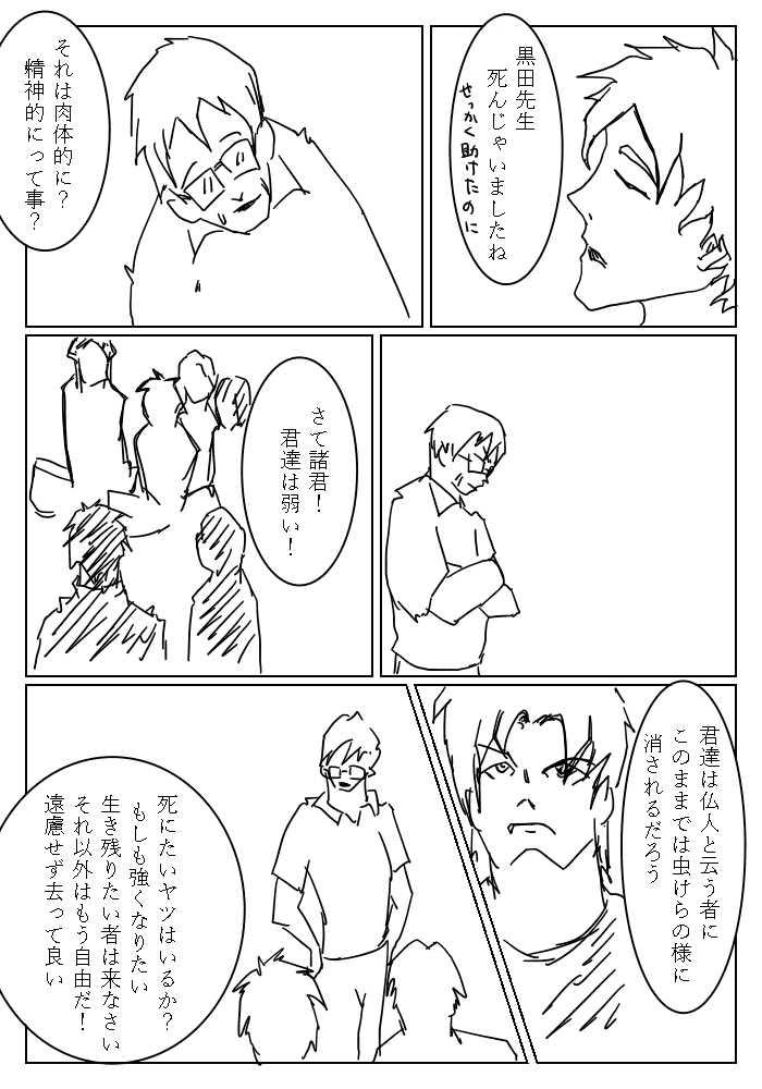 変革ヲ守ル