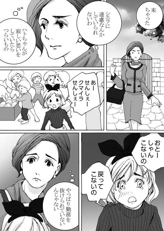 Episode 4-1 家族 [2/2]