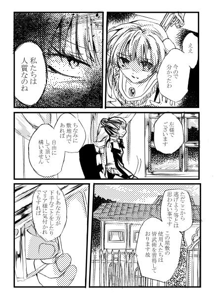 五話(一)