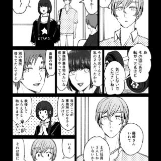 ブラックキュービック/111話