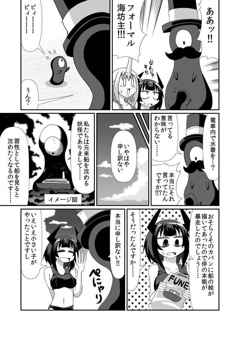魑魅魍魎HELPER 5話
