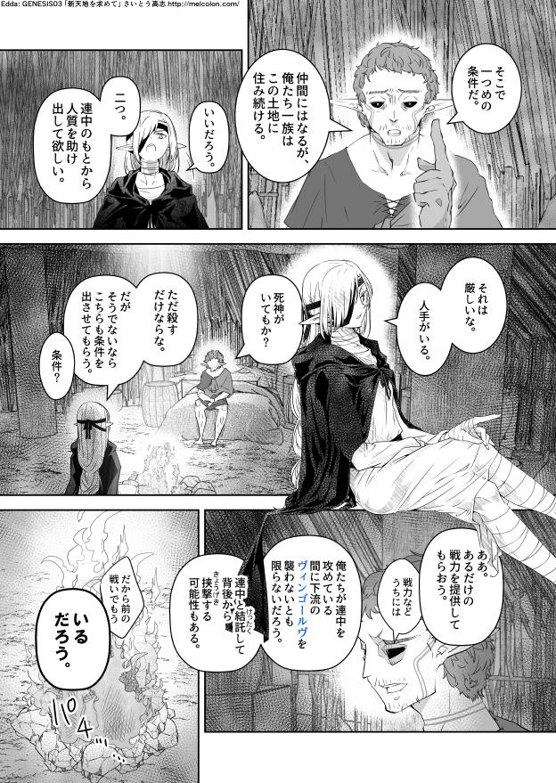 Edda: GENESIS 第三話『新天地を求めて』 前半