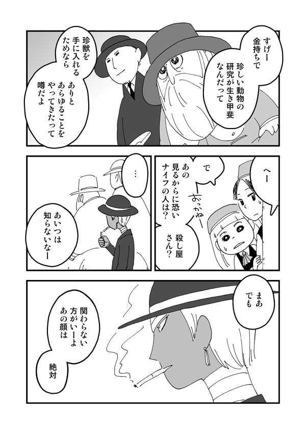 第14話 魔女