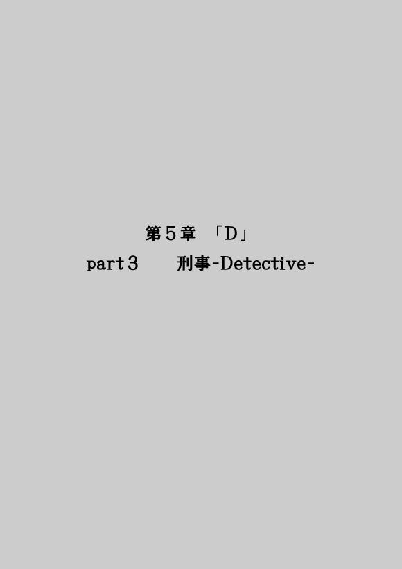 第5章 part3 「D」