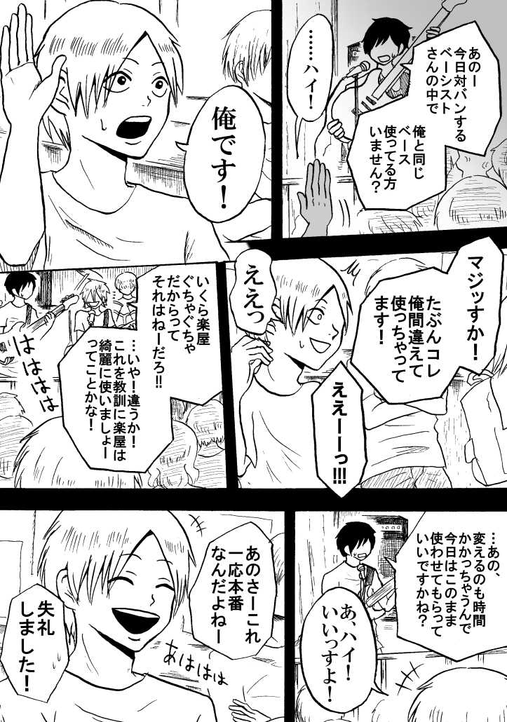 第十四話 偽りの感情(下)