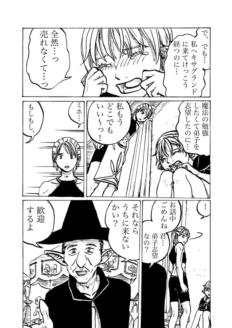 第四話「ミホと客」前編