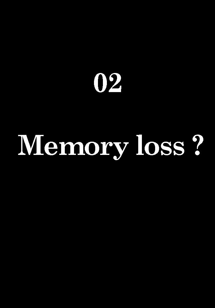 記憶喪失? 2