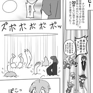 Ep.2「目覚めのジャスター! 稲妻の誓い!!」