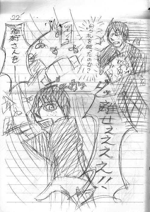 宿狩師【ネーム版】第1話