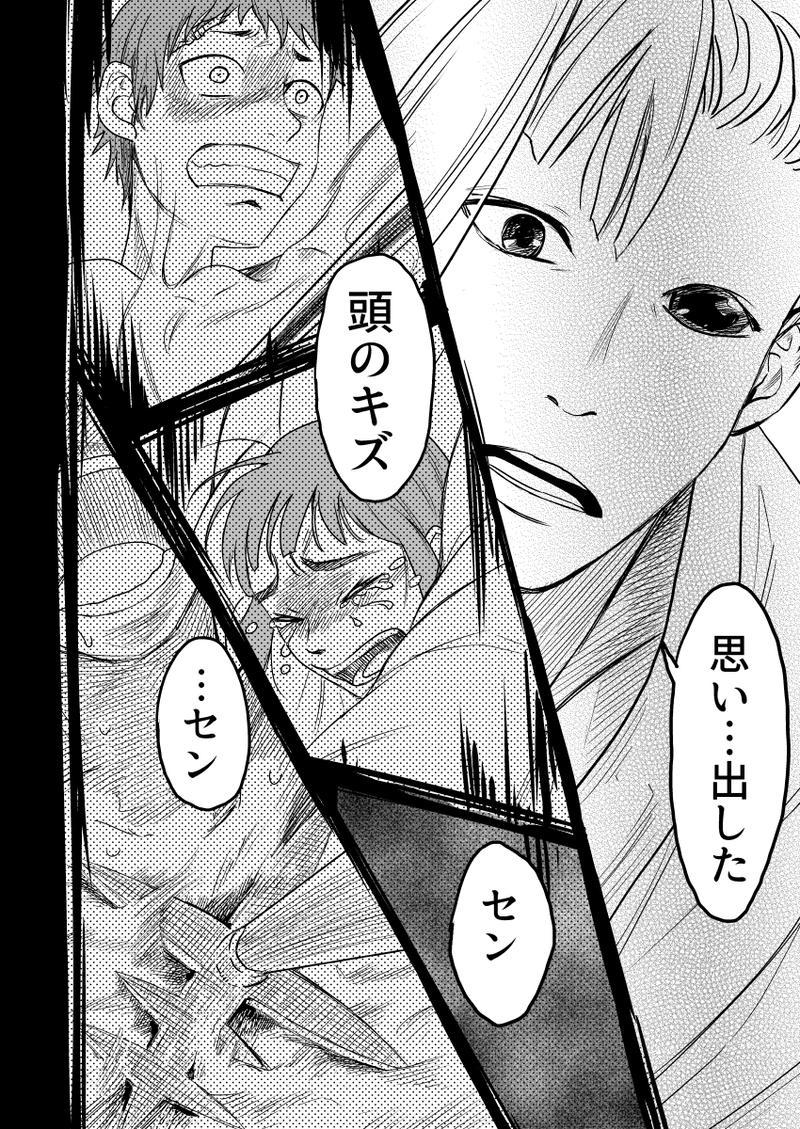 穢れの烙印(6)